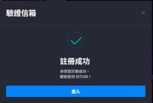 BITGIN註冊成功