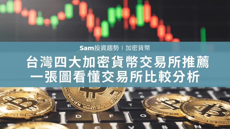 台灣加密貨幣交易所推薦