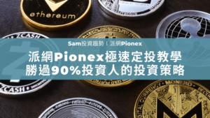 派網Pionex極速定投