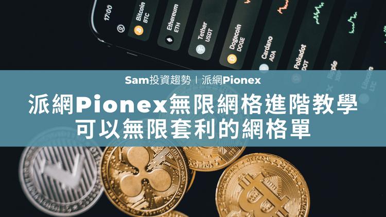 派網Pionex無限網格
