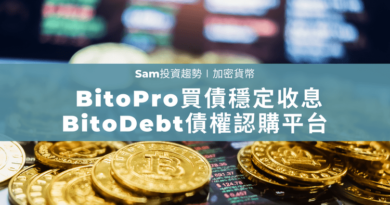 BitoDebt債權認購平台