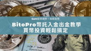 BitoPro幣託入金