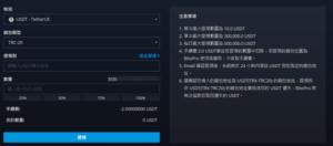 BITOPRO 輸入公鏈和地址