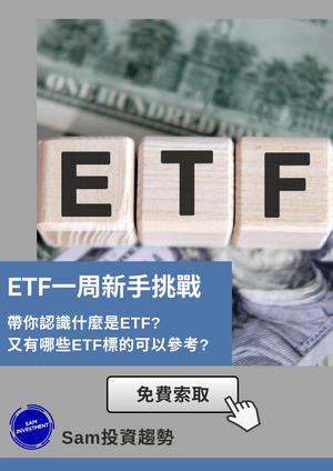 ETF一周新手挑戰