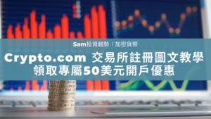 Crypto.com 交易所註冊開戶