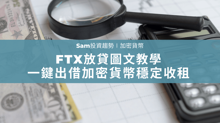 FTX放貸教學