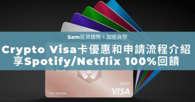 crypto.com visa卡