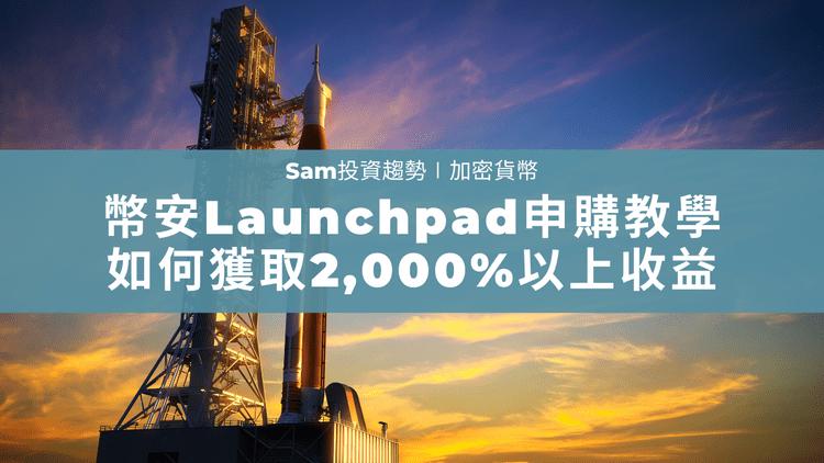 幣安Launchpad