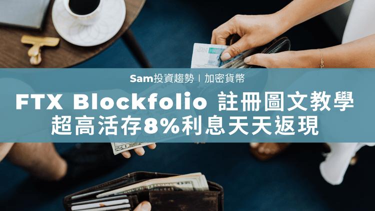 FTX Blockfolio